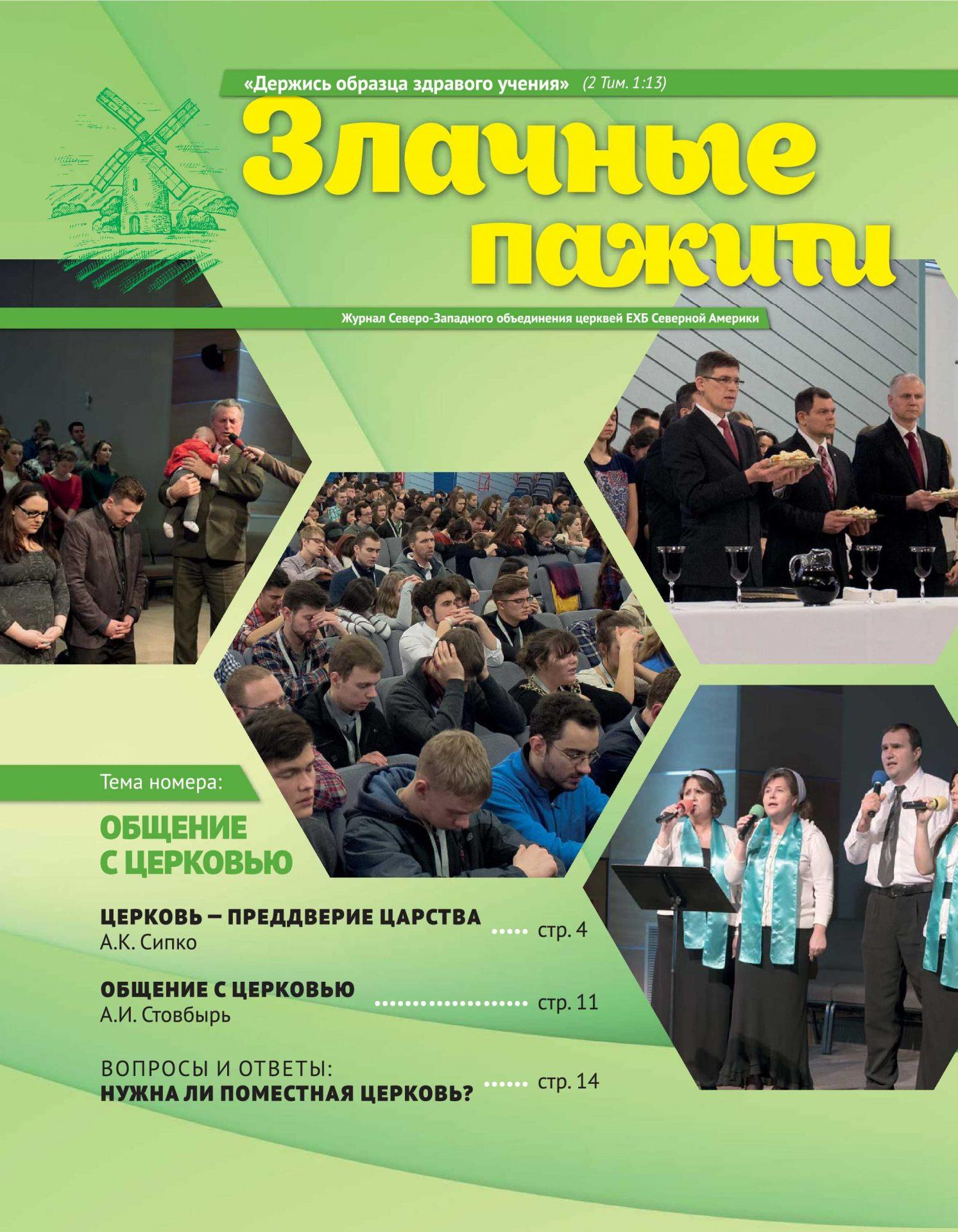 "Журнал ""Злачные Пажити"" #1 2016"