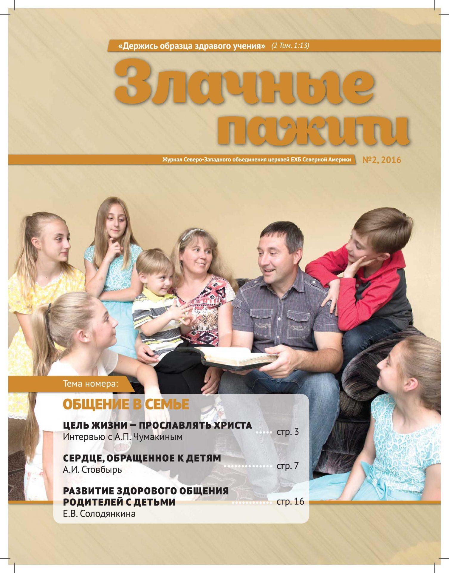 "Журнал ""Злачные Пажити"" #2 2016"