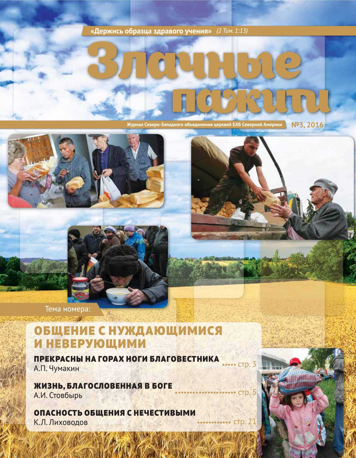 "Журнал ""Злачные Пажити"" #3 2016"