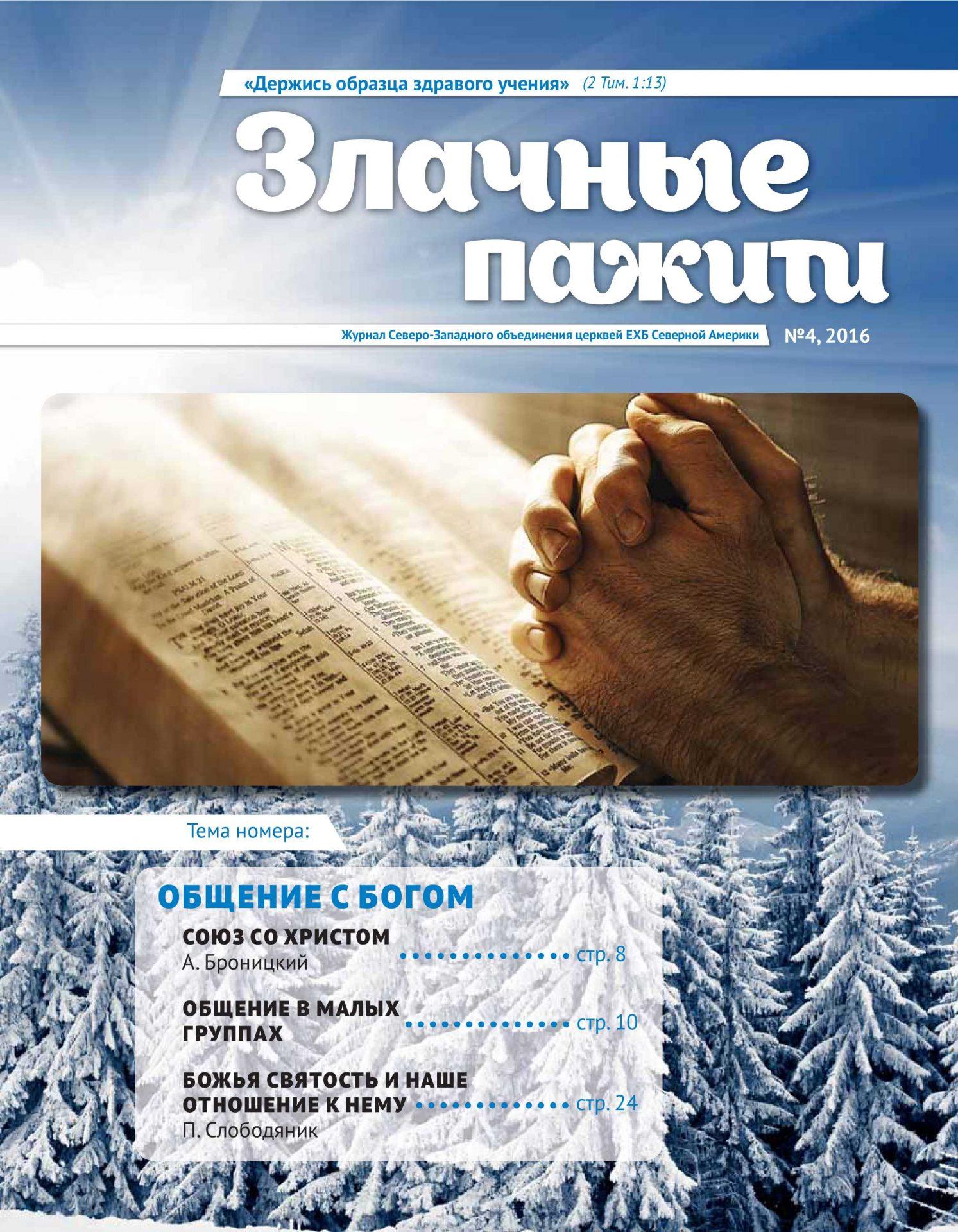 "Журнал ""Злачные Пажити"" #4 2016"