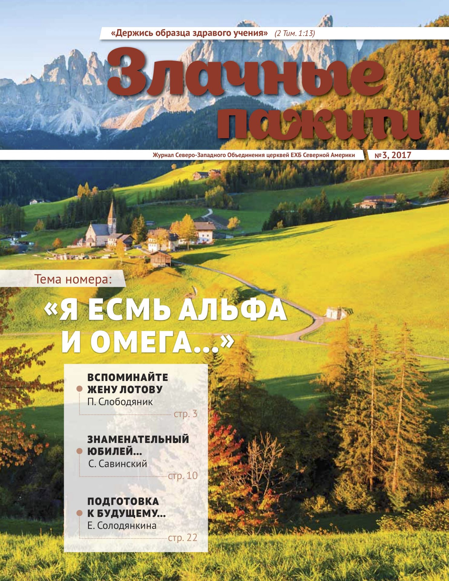 "Журнал ""Злачные Пажити"" #3 2017"