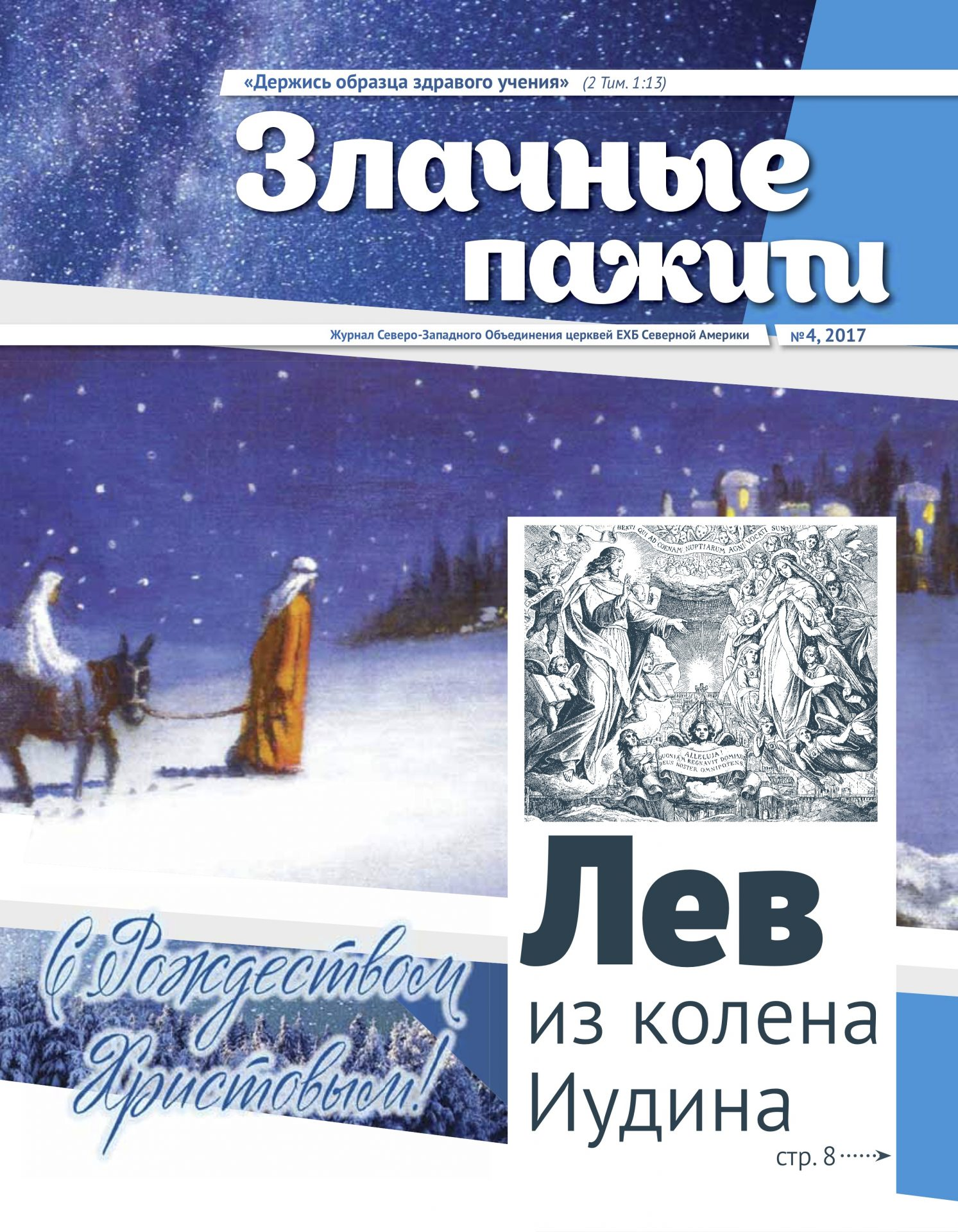 "Журнал ""Злачные Пажити"" #4 2017"