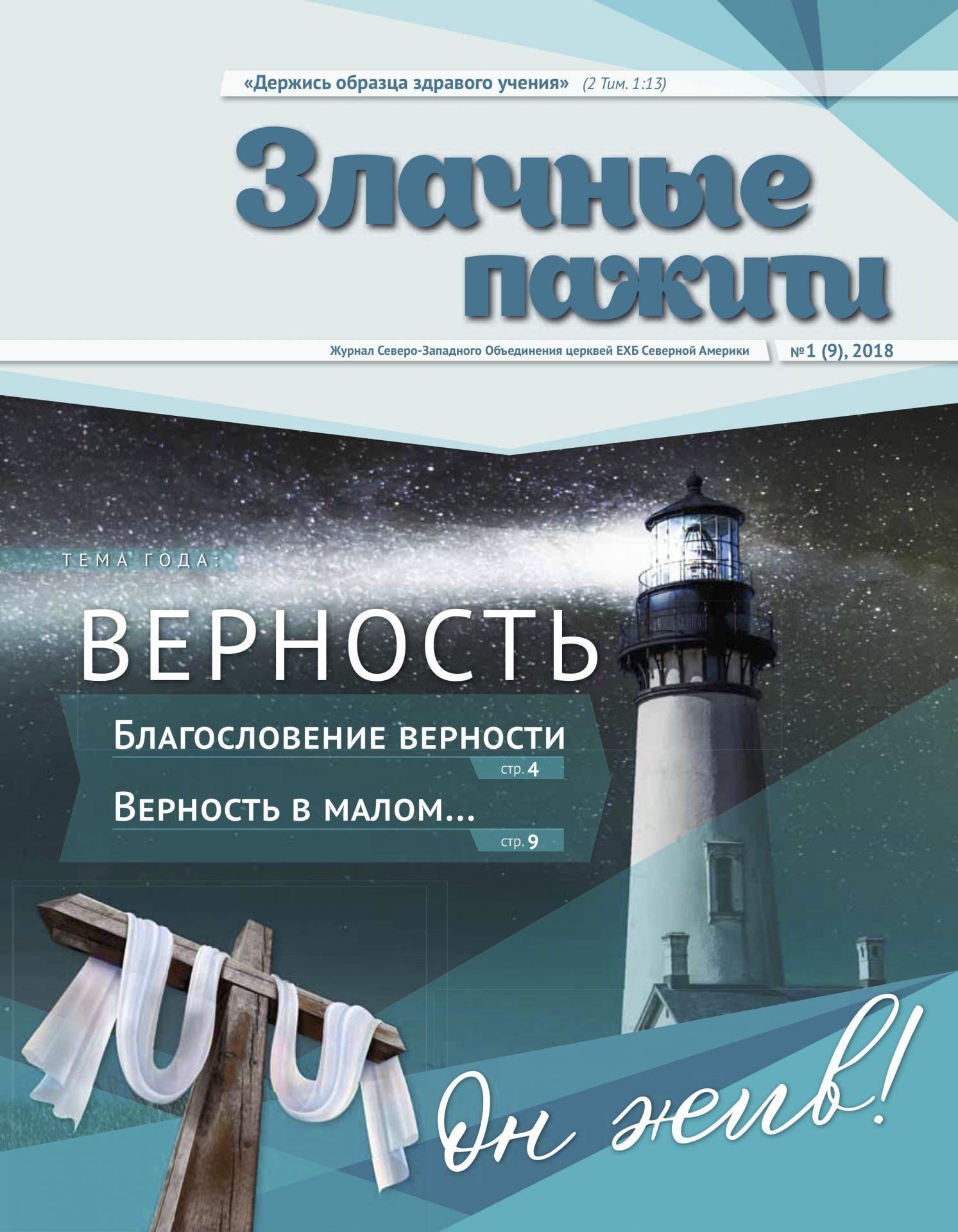 "Журнал ""Злачные Пажити"" #1 2018"