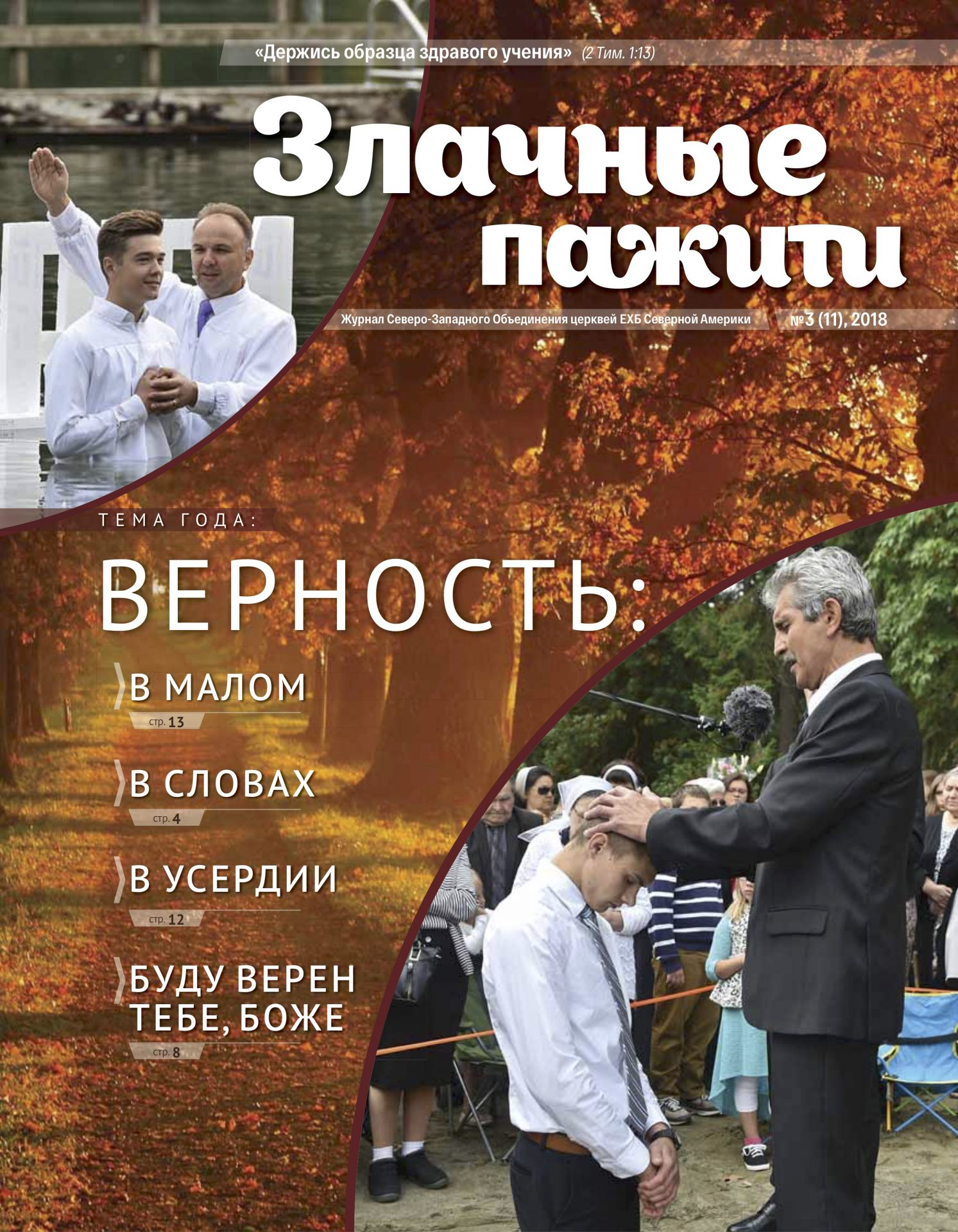 "Журнал ""Злачные Пажити"" #2 2017"