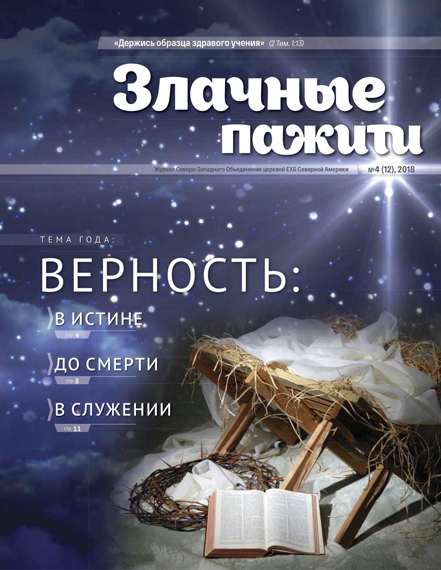 "Журнал ""Злачные Пажити"" #4 2018"