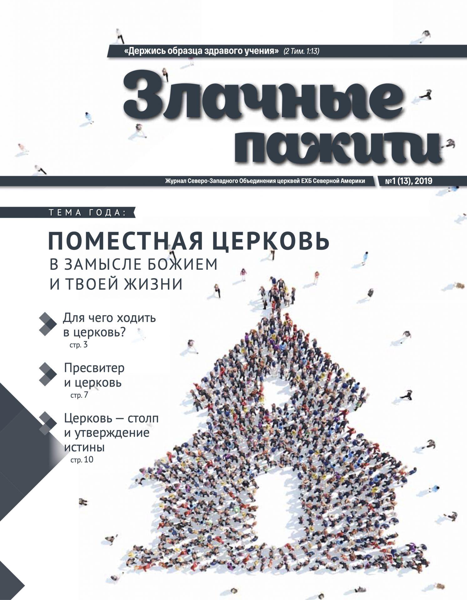 "Журнал ""Злачные Пажити"" #1 2019"