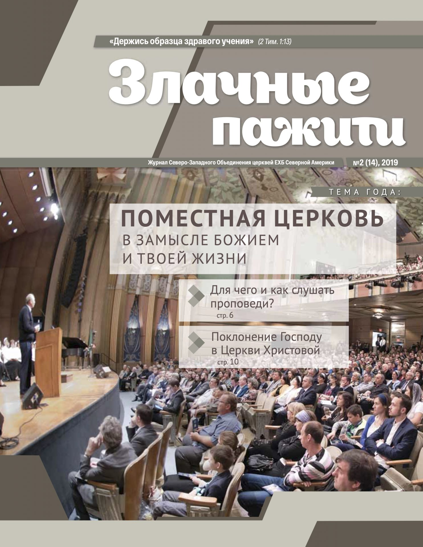 "Журнал ""Злачные Пажити"" #2 2019"