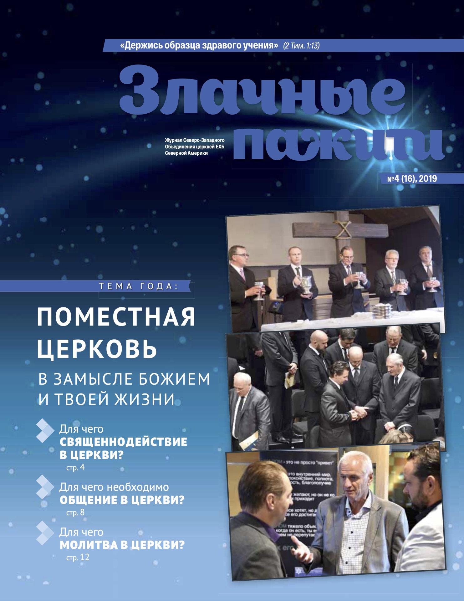"Журнал ""Злачные Пажити"" #4 2019"
