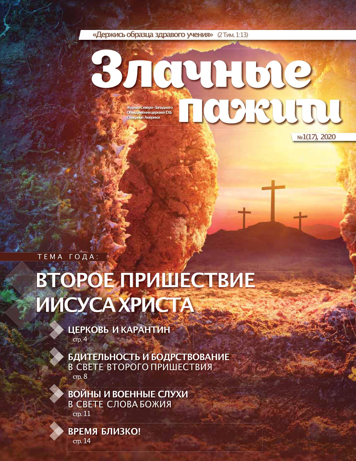 "Журнал ""Злачные Пажити"" #1 2020"