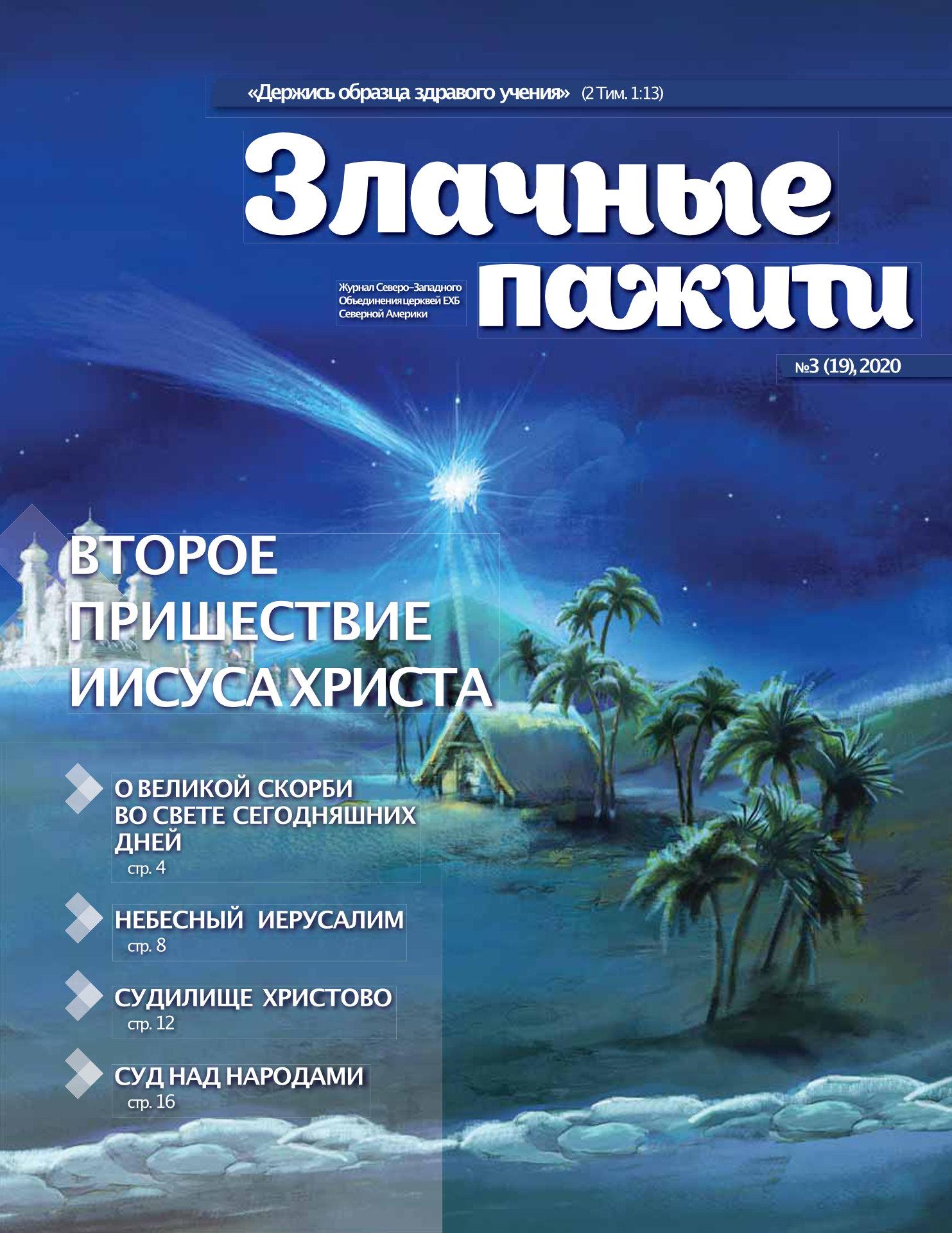 "Журнал ""Злачные Пажити"" #3 2020"