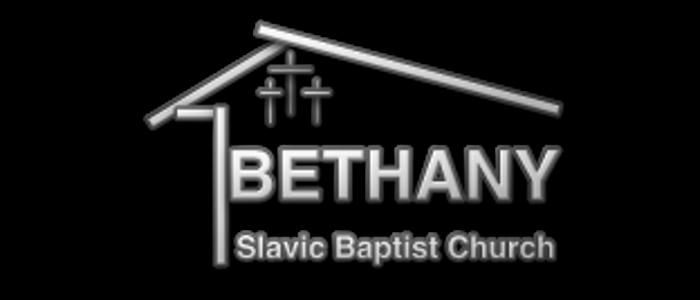 Bethany Slavic Baptist Church