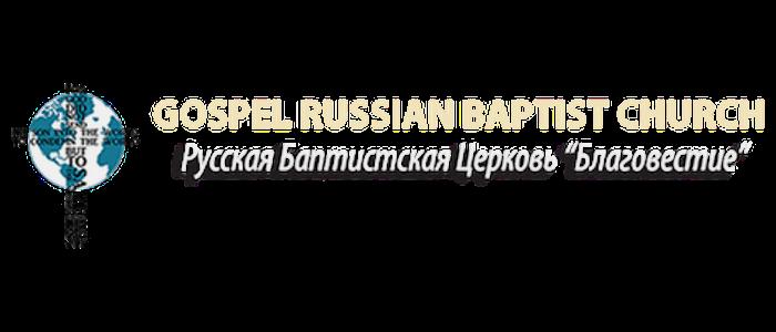 Gospel Russian Baptist Church