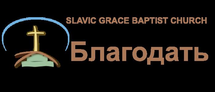 Slavic Grace Baptist Church