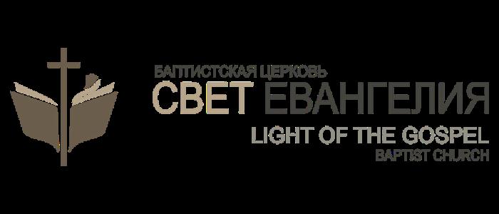 Light of The Gospel Baptist Church