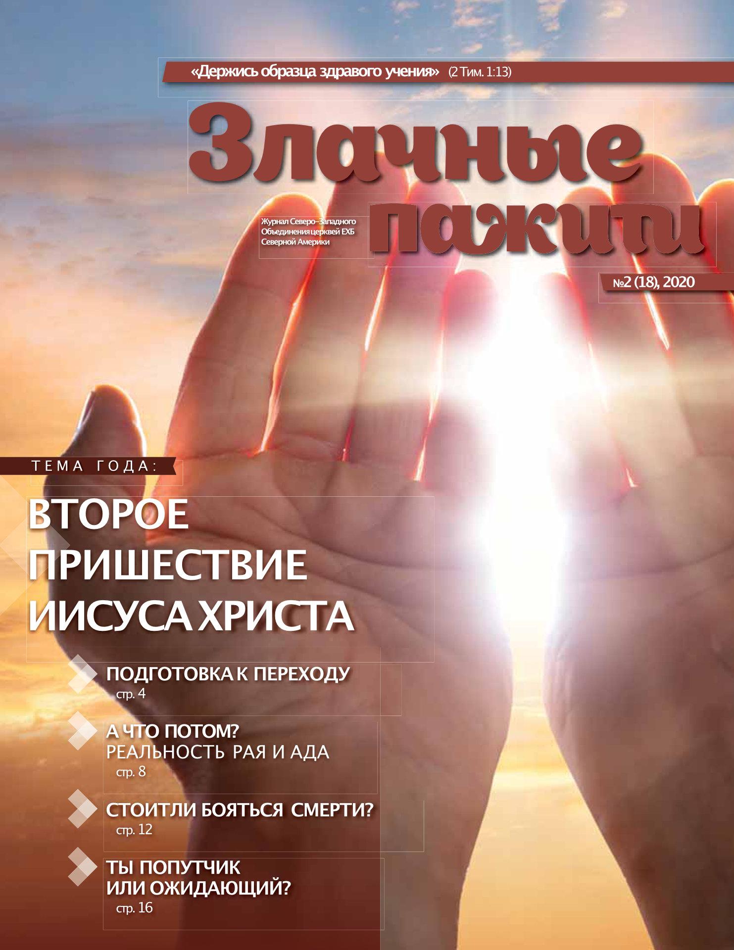 "Журнал ""Злачные Пажити"" #2 2020"