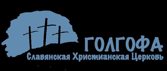 Calvary Slavic Christian Church