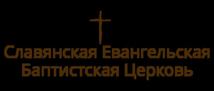 Slavic Evangelic Baptist Church