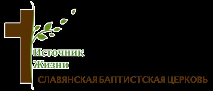 Sping of Life Slavic Baptist Church