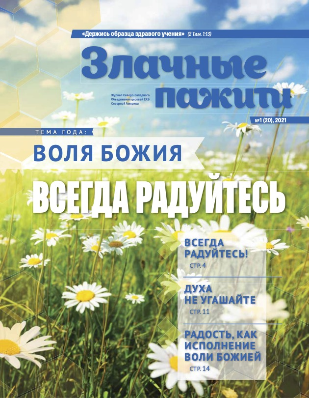 "Журнал ""Злачные Пажити"" #1 2021"