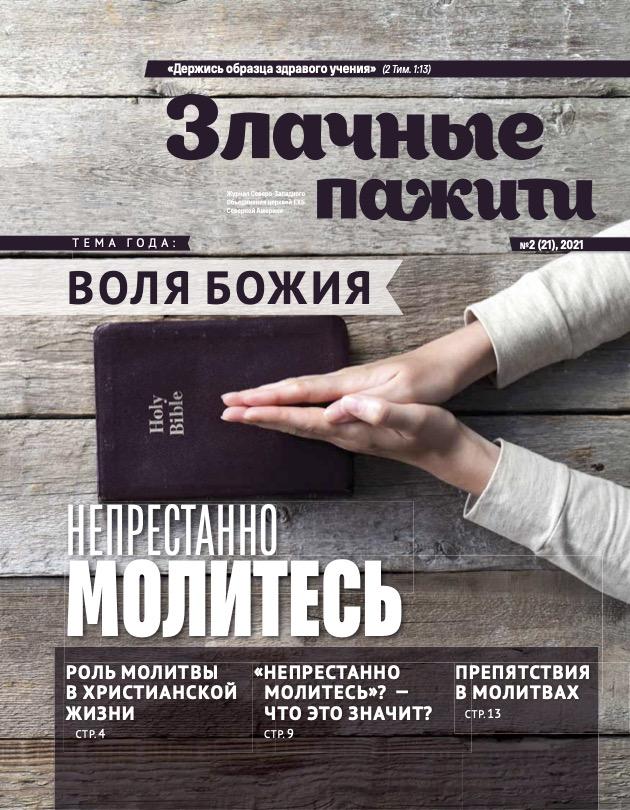 "Журнал ""Злачные Пажити"" #2 2021"